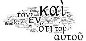 Πολυτονικὸς διορθωτὴς - Greek polytonic spell checker
